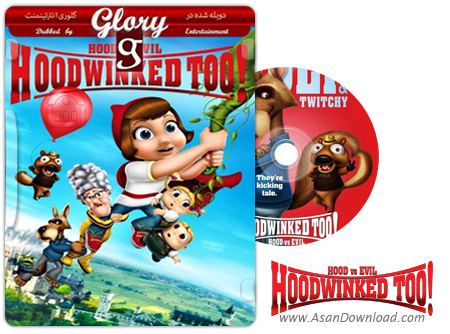 دانلود Hoodwinked Too! Hood vs. Evil 2011 - انیمیشن شنل قرمزی (دوبله گلوری)