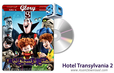 دانلود Hotel Transylvania 2 2015 - انیمیشن هتل ترانسیلوانیا ۲ (دوبله گلوری)