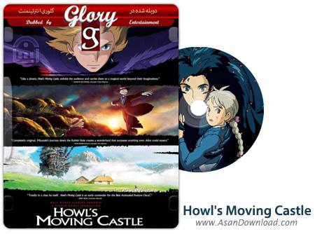 دانلود Howl's Moving Castle 2004 - انیمیشن قلعه متحرک هاول (دوبله گلوری)