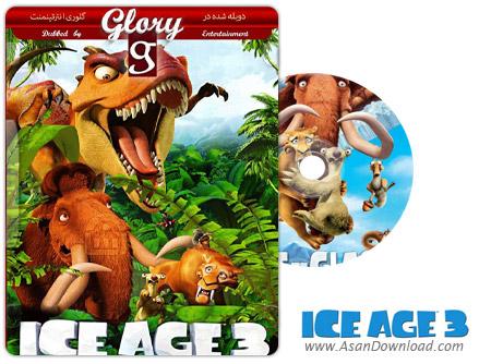 دانلود Ice Age: Dawn of the Dinosaurs 2009 - انیمیشن عصر یخبندان 3 (دوبله گلوری)