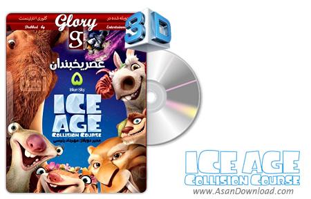 دانلود Ice Age: Collision Course 2016 - انیمیشن عصر یخبندان 5 (دوبله گلوری)