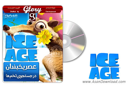 دانلود Ice Age: The Great Egg-Scapade 2016 - انیمیشن عصر یخبندان در جستجوی تخم ها (دوبله گلوری)