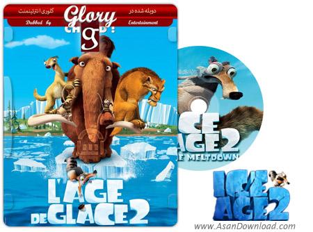 دانلود Ice Age: The Meltdown 2006 - انیمیشن عصر یخبندان 2 (دوبله گلوری)