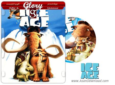 دانلود Ice Age 2002 - انیمیشن عصر یخبندان (دوبله گلوری)