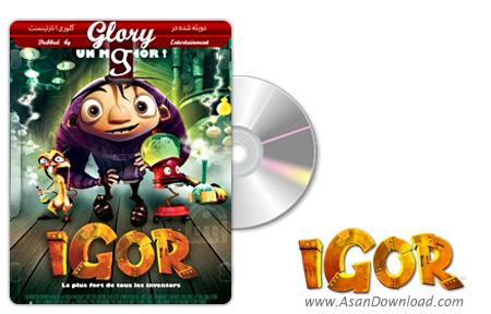 دانلود Igor 2008 - انیمیشن ایگور (دوبله گلوری)