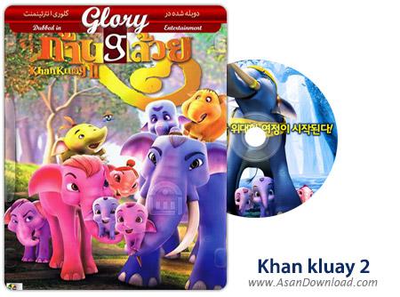 دانلود Khan kluay 2 aka Blue Elephant 2009 - انیمیشن افسانه فیل آبی 2 (دوبله گلوری)