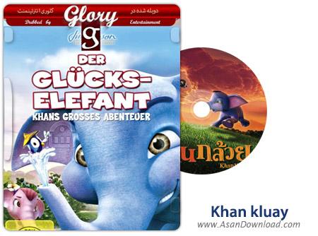 دانلود Khan kluay aka Blue Elephant 2006 - انیمیشن افسانه فیل آبی (دوبله گلوری)