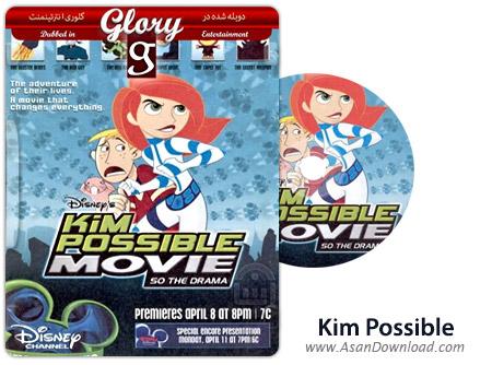 دانلود Kim Possible - انیمیشن کیم پاسیبل (دوبله گلوری)