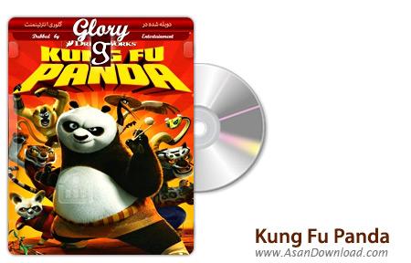 دانلود Kung Fu Panda 2008 - انیمیشن کونگ فو پاندا ۱ (دوبله گلوری)