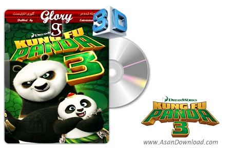 دانلود Kung Fu Panda 3 - انیمیشن پاندای کونگ فو کار ۳ (دوبله گلوری)