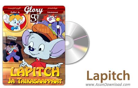 دانلود Lapitch the Little Shoemaker 1997 - انیمیشن کفشدوز کوچک (دوبله گلوری)