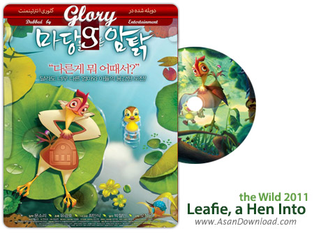 دانلود Leafie a Hen Into the Wild 2011 - انیمیشن لیفی در جنگل (دوبله گلوری)