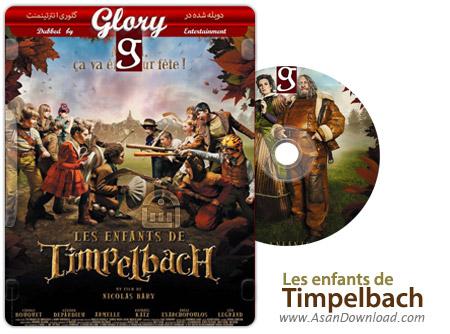 دانلود Les enfants de Timpelbach 2008 - فیلم سینمایی شهر در دست بچه ها (دوبله گلوری)