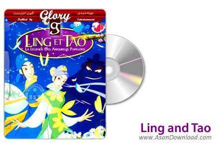 دانلود Ling and Tao - انیمیشن افسانه لینگ و تائو (دوبله گلوری)