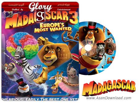 دانلود Madagascar 3: Europe's Most Wanted 2012 - انیمیشن ماداگاسکار 3 (دوبله گلوری)