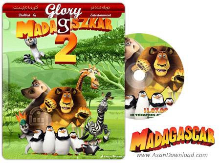 دانلود Madagascar: Escape 2 Africa 2008 - انیمیشن ماداگاسکار 2 (دوبله گلوری)