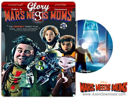 دانلود Mars Needs Moms 2011 - انیمیشن مریخی ها مامان می خوان (دوبله گلوری)