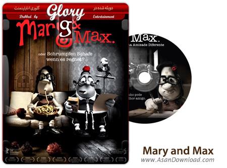دانلود Mary and Max 2009 - انیمیشن مری و مکس (دوبله گلوری)