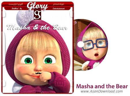 دوبله گلوری Masha and the Bear - انیمیشن کیم پاسیبل