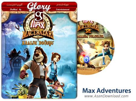 دانلود Max Adventures -  فصل اول انیمیشن ماجراهای مکس (دوبله گلوری)