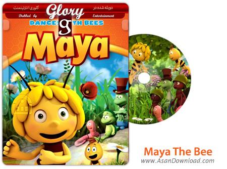 دانلود Maya The Bee - انیمیشن نیک و نیکو (دوبله گلوری)
