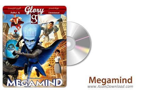 دانلود Megamind 2010 - انیمیشن نابغه (دوبله گلوری)
