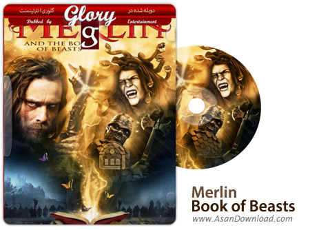 دانلود Merlin and the Book of Beasts 2009 - فیلم سینمایی مرلین و کتاب دیوها (دوبله گلوری)
