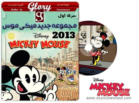 دانلود Mickey Mouse 2013 - مجموعه اول انیمیشن سریالی میکی موس (دوبله گلوری)