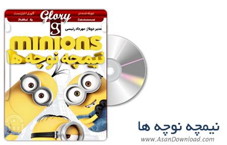 دانلود Minions 2015 - انیمیشن نیمچه نوچه ها (دوبله گلوری)