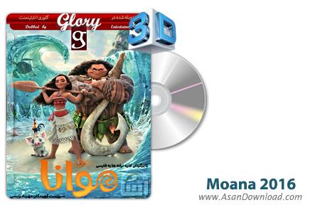 دانلود Moana 2016 - انیمیشن موآنا (دوبله گلوری)