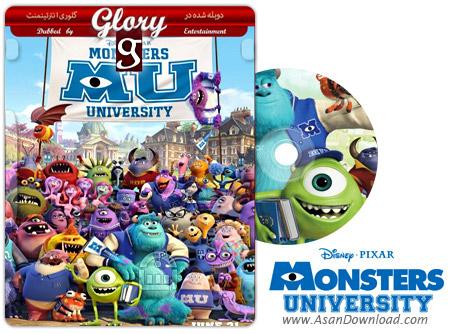 دانلود Monsters University 2013 - انیمیشن دانشگاه هیولاها (دوبله گلوری)