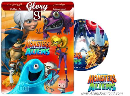 دانلود Monsters vs Aliens - مجموعه اول فصل اول انیمیشن هیولاها علیه بیگانگان (دوبله گلوری)