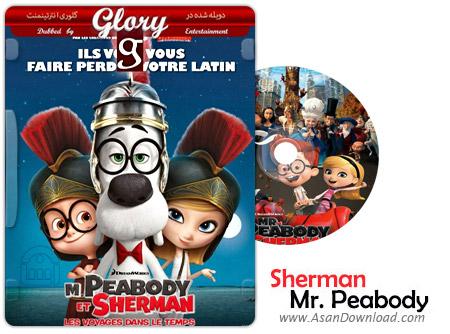 دانلود Mr. Peabody & Sherman 2014 - انیمیشن آقای نخودی و شرمن (دوبله گلوری)