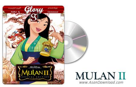 دانلود Mulan II 2004 - انیمیشن مولان 2 (دوبله گلوری)