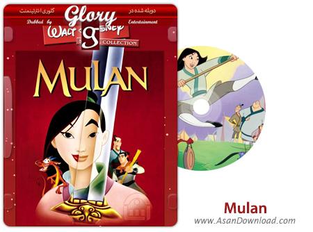 دانلود Mulan 1998 - انیمیشن مولان (دوبله گلوری)