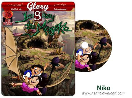 دانلود Niko: Journey to Magika - انیمیشن نیکو : سفر به سرزمین جادویی (دوبله گلوری)
