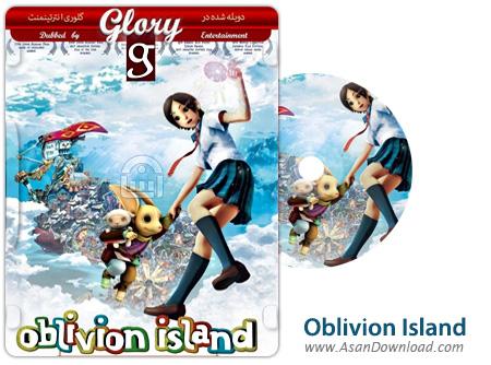 دانلود Oblivion Island: Haruka and the Magic Mirror - انیمیشن هاروکا و آینه جادوئی (دوبله گلوری)