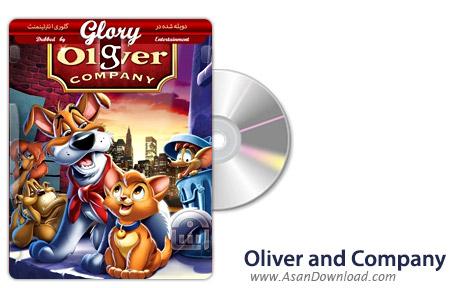 دانلود Oliver and Company - انیمیشن الیور و رفقا (دوبله گلوری)