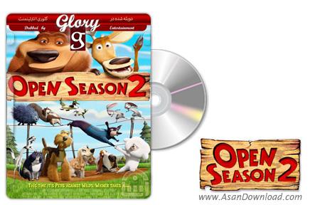 دانلود Open Season 2 - انیمیشن فصل شکار ۲ (دوبله گلوری)