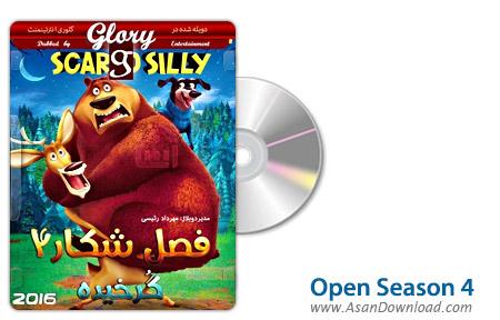 دانلود Open Season: Scared Silly 2015 - انیمیشن فصل شکار ۴ گرخیده (دوبله گلوری)