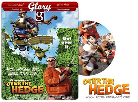 دانلود Over the Hedge 2006 - انیمیشن آنسوی پرچین (دوبله گلوری)
