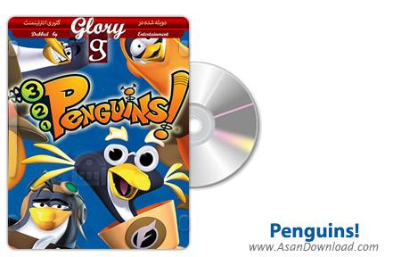 دانلود Penguins - سری اول انیمیشن پنگوئن های فضایی 3-2-1 (دوبله گلوری)