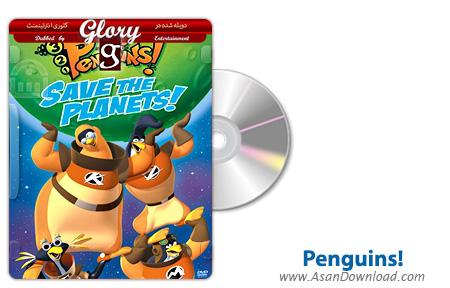 دانلود Penguins - سری دوم انیمیشن پنگوئن های فضایی 3-2-1 (دوبله گلوری)