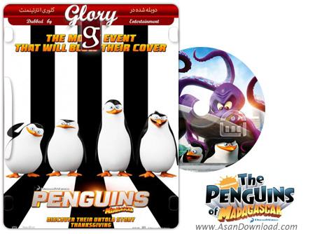 دانلود Penguins of Madagascar 2014 - انیمیشن پنگوئن های ماداگاسکار (دوبله گلوری)