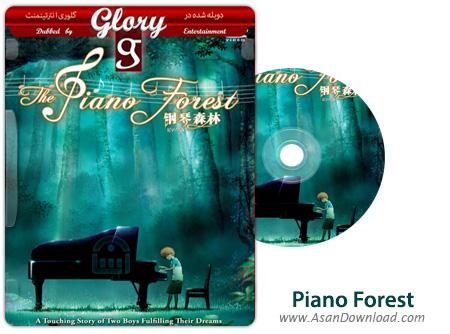 دانلود Piano Forest - انیمیشن پیانو فارست (دوبله گلوری)