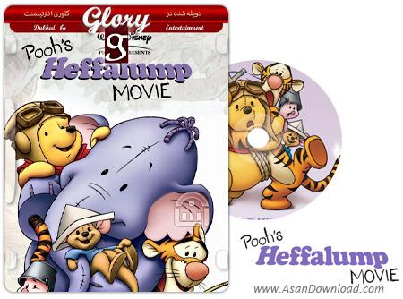 دانلود Pooh's Heffalump Movie 2005 - انیمیشن ماجرای پوه و لومپی (دوبله گلوری)
