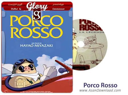 دانلود Porco Rosso 1992 - انیمیشن پورکو روسو (دوبله گلوری)