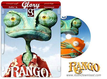 دانلود 2011 Rango - انیمیشن رنگو (دوبله گلوری)