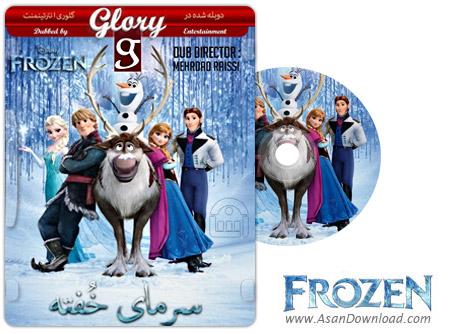 دانلود Frozen 2013 - انیمیشن سرمای خفته (دوبله گلوری)