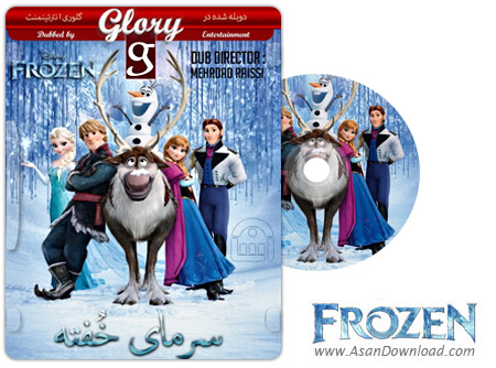 دوبله گلوری Frozen 2013 - انیمیشن سرمای خفته
